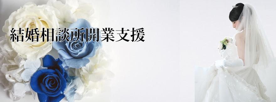 名古屋で起業・開業したいなら結婚相談所開業支援