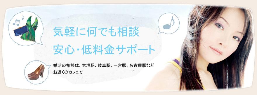 名古屋と岐阜で婚活・お見合いをするなら結婚相談所ディアブライダル