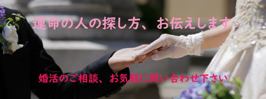 岐阜で婚活・お見合いをするなら結婚相談所ディアブライダル
